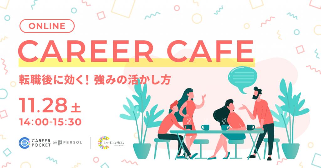 キャリアカフェ「CAREER POCKET(キャリアポケット)」協賛イベント