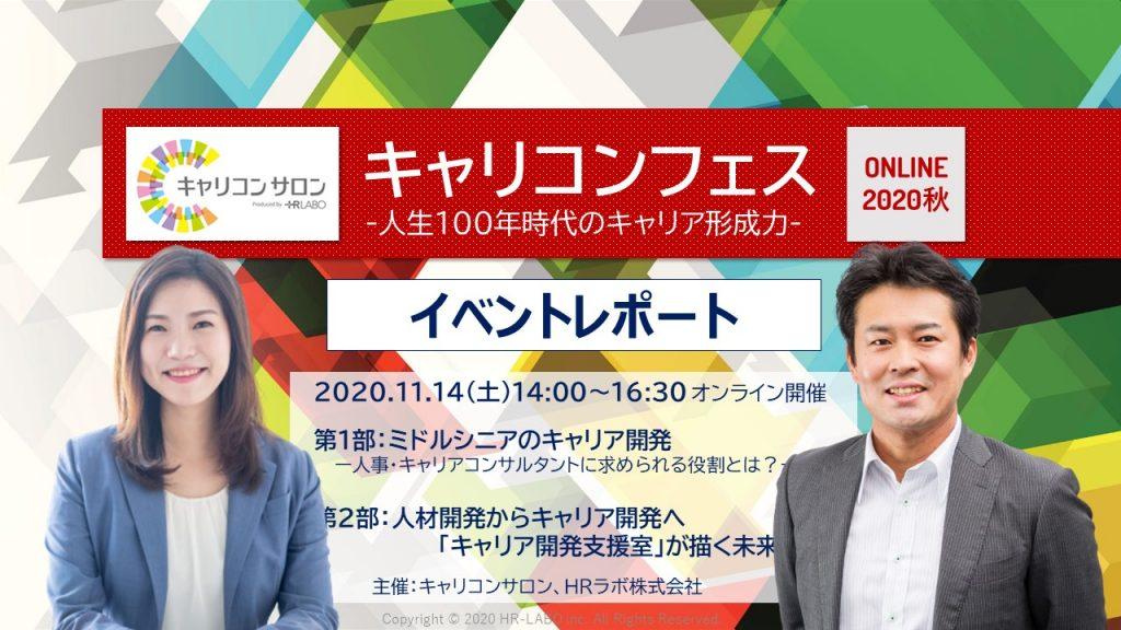 【イベントレポート大公開】キャリコンフェスONLINE~人生100年時代のキャリア形成力~(2020年11月14日開催)