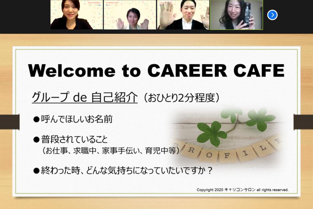 【活動報告】キャリアカフェ「CAREER POCKET(キャリアポケット)」協賛イベント
