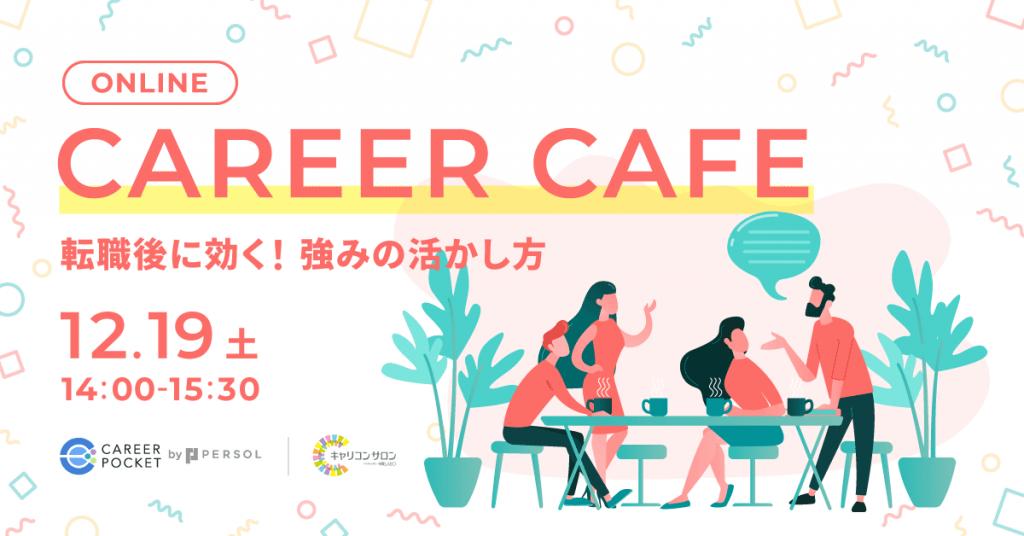 キャリアカフェ「CAREER POCKET(キャリアポケット)」協賛イベント第二弾