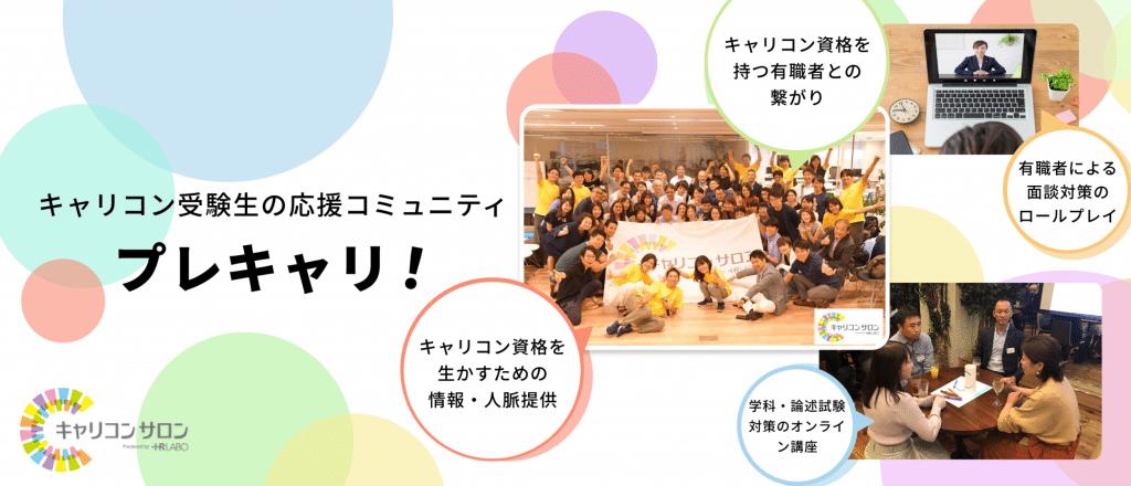 ~キャリアコンサルタント試験前の100日間をサポート~キャリコン受験生応援コミュニティ『プレキャリ!』をリリース