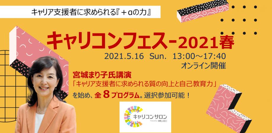 【キャリコンフェス-2021春】~キャリア支援者に求められる『+αの力』~