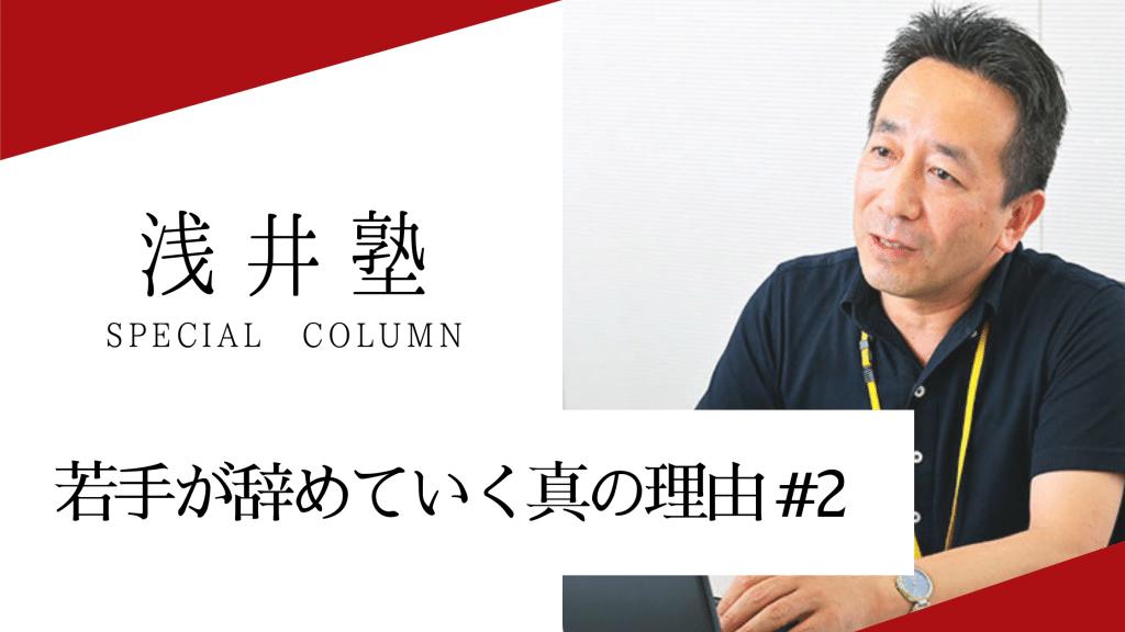 【浅井塾コラム】若手が辞めていく真の理由 #2