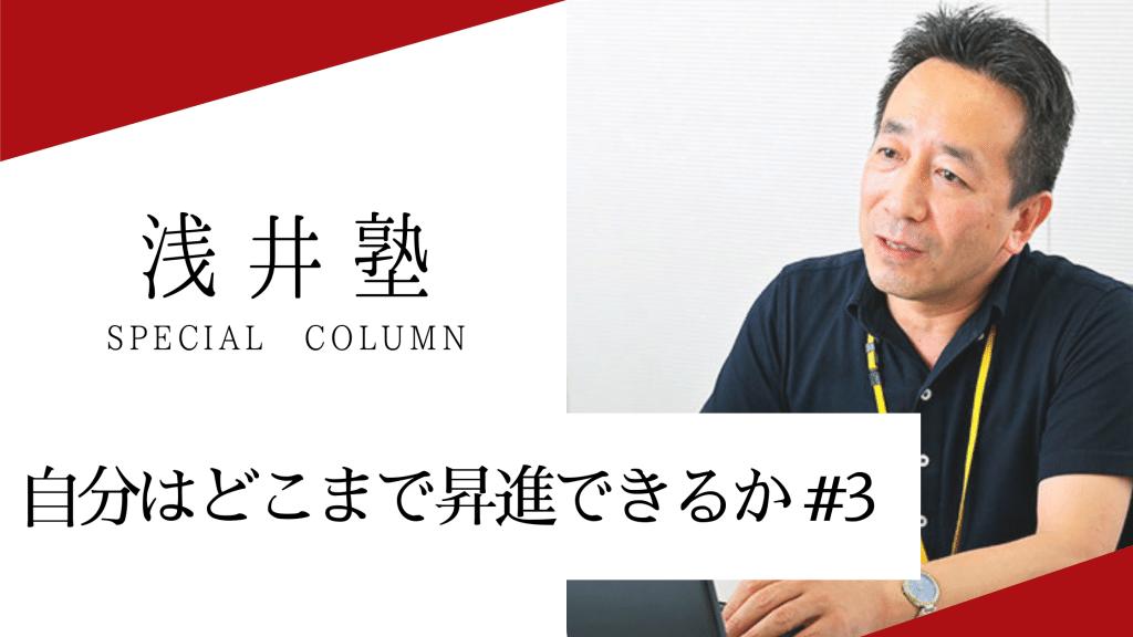 【浅井塾コラム】自分はどこまで昇進できるか #3