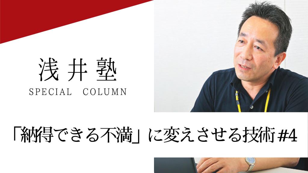 【浅井塾コラム】「納得できる不満」に変えさせる技術 #4