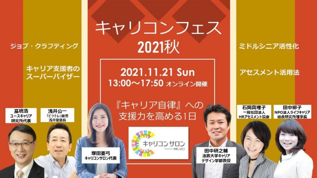【キャリコンフェス-2021秋】~『キャリア自律』への支援力を高める1日~