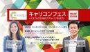 【キャリコンフェスONLINE-2020秋】~人生100年時代のキャリア形成力~