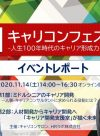 【活動報告】キャリコンフェスONLINE~人生100年時代のキャリア形成力~(2020年11月14日開催)