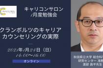 【活動報告】キャリコンサロン勉強会1月度~クランボルツの偶発的学習理論~
