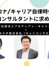 【活動報告】Withコロナ/キャリア自律時代におけるキャリアコンサルタントに求められること