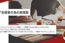 【受付開始】人事・キャリア支援者の為の浅井塾