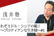 【浅井塾コラム】これぞミドル・シニアの範!~プロティアンな生き様~#1
