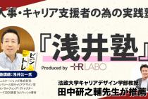 浅井塾プレスリリースされました!