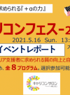 【イベントレポート大公開】キャリコンフェス2021春~キャリア支援者に求められる『+αの力』~(2021年5月16日開催)