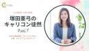 塚田亜弓のキャリコン徒然 vol.1