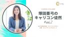 塚田亜弓のキャリコン徒然 vol.2