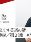 【浅井塾コラム】シニアを悩ます英語の壁(3話連続/第2話) #7