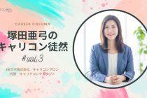 塚田亜弓のキャリコン徒然 vol.3 ~「働かないおじさん」は働きたい~